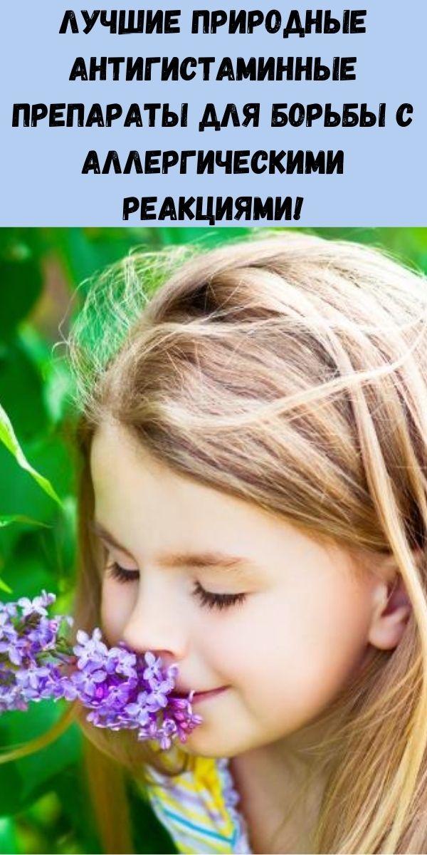 Лучшие природные антигистаминные препараты для борьбы с аллергическими реакциями!