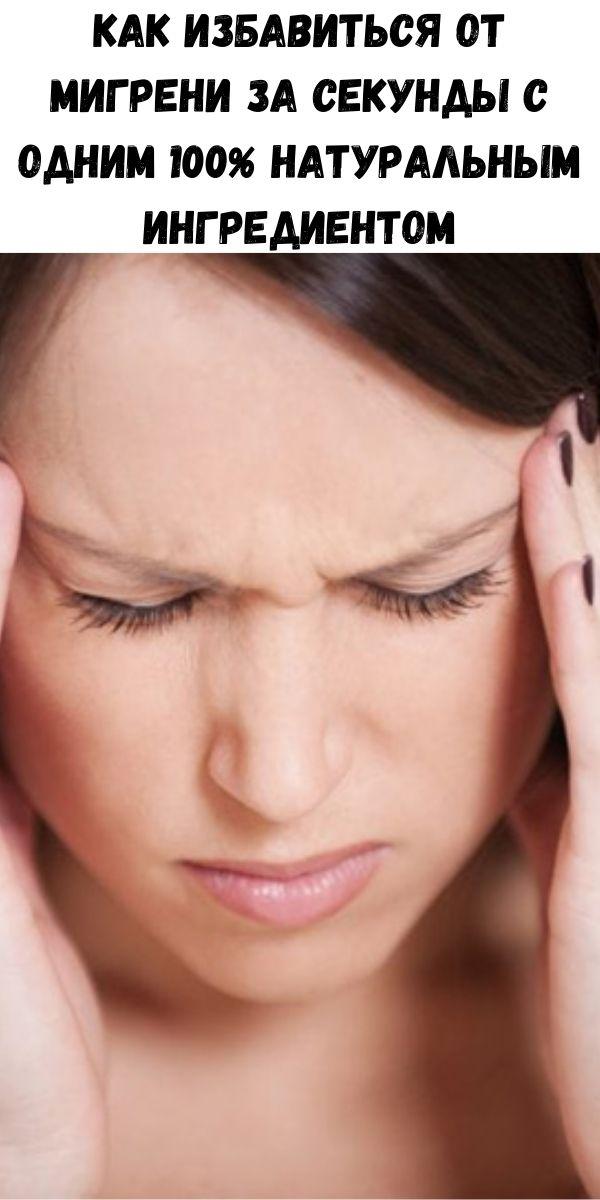 Как избавиться от мигрени за секунды с одним 100% натуральным ингредиентом