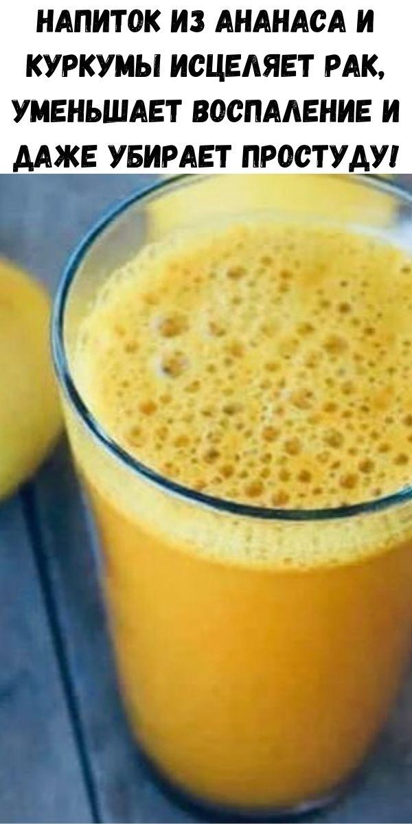 Напиток из ананаса и куркумы исцеляет рак, уменьшает воспаление и даже убирает простуду!