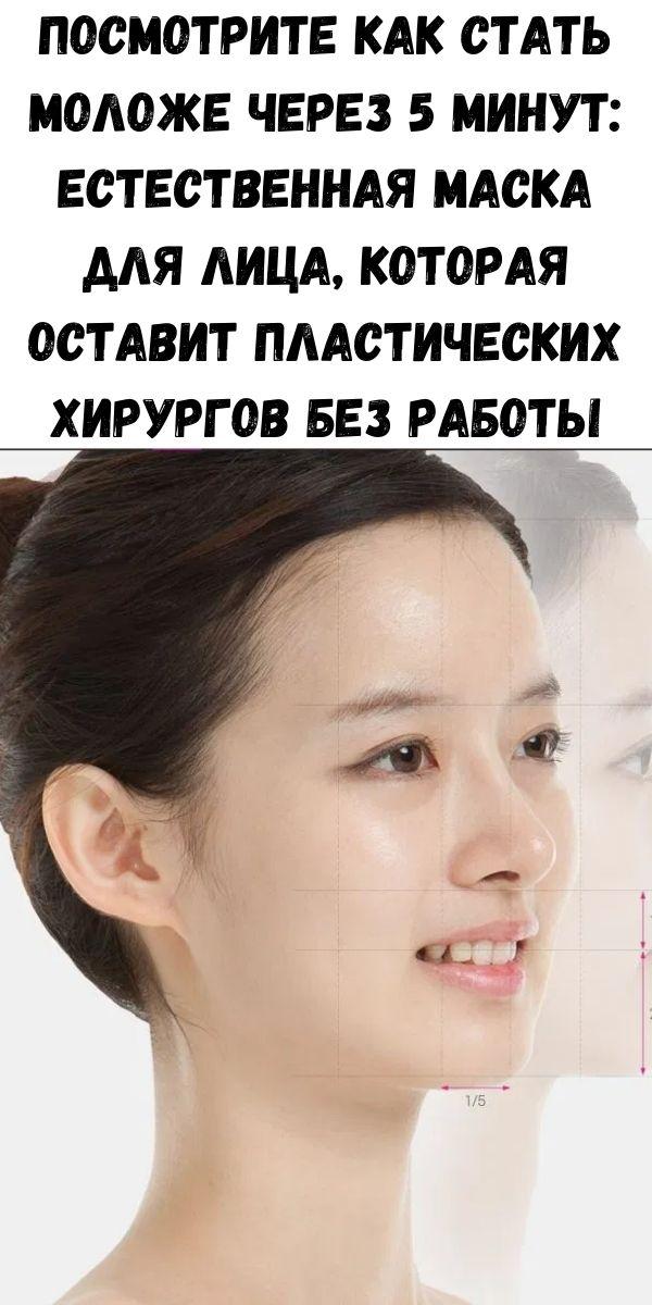Посмотрите как стать моложе через 5 минут: естественная маска для лица, которая оставит пластических хирургов без работы