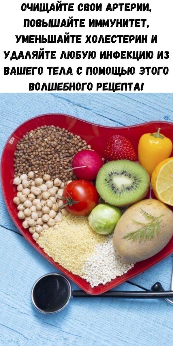 Очищайте свои артерии, повышайте иммунитет, уменьшайте холестерин и удаляйте любую инфекцию из вашего тела с помощью этого волшебного рецепта!