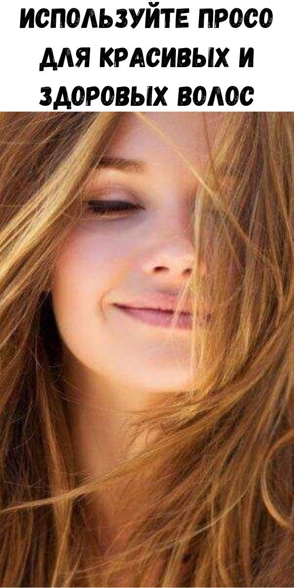 Используйте просо для красивых и здоровых волос
