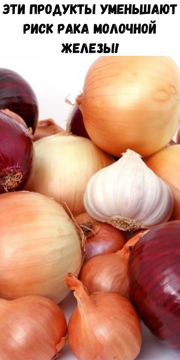 Эти продукты уменьшают риск рака молочной железы!