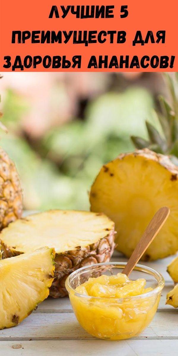 Лучшие 5 преимуществ для здоровья ананасов!