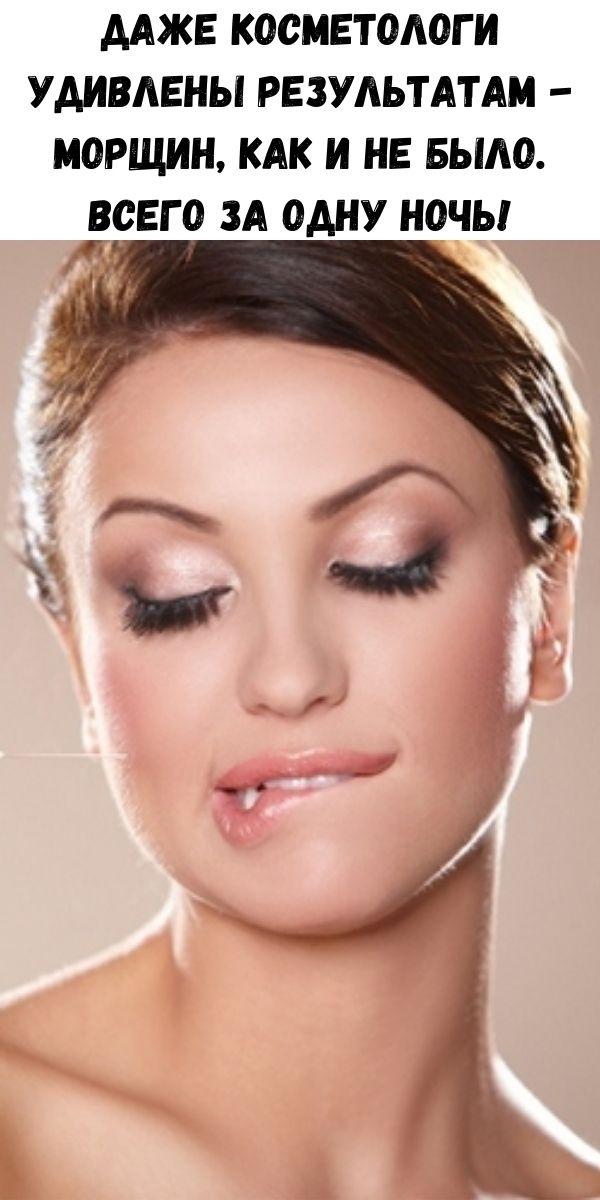 Даже косметологи удивлены результатам - морщин, как и не было. Всего за одну ночь!