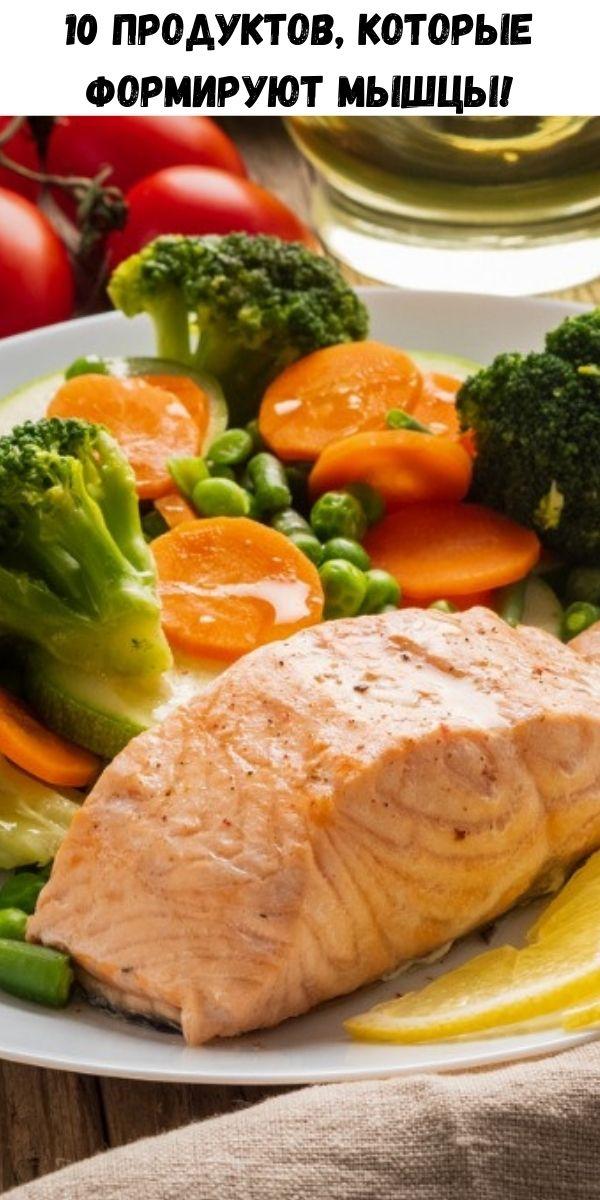 10 продуктов, которые формируют мышцы!