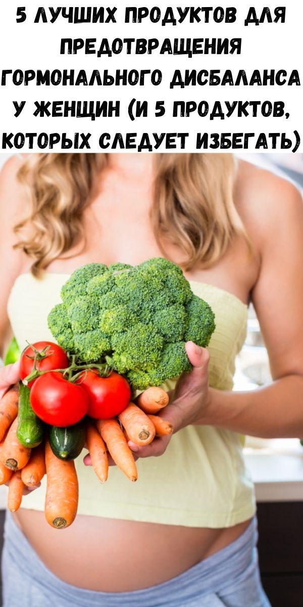 5 лучших продуктов для предотвращения гормонального дисбаланса у женщин (и 5 продуктов, которых следует избегать)