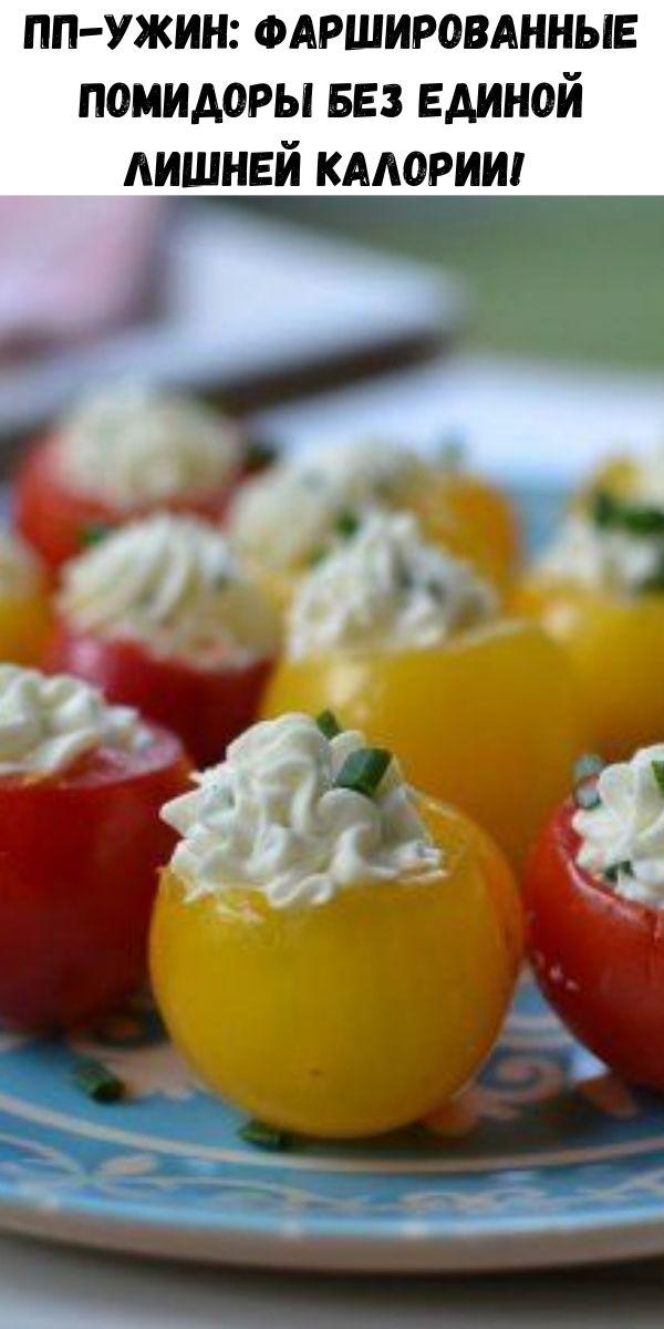 ПП-ужин: Фаршированные помидоры без единой лишней калории!
