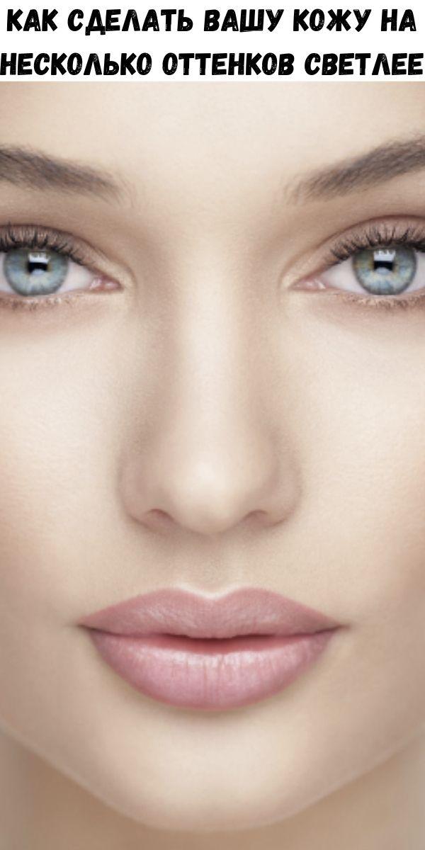 Как сделать вашу кожу на несколько оттенков светлее