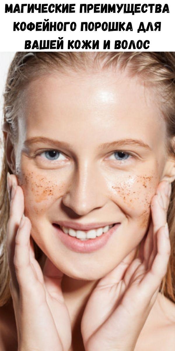 Магические преимущества кофейного порошка для Вашей кожи и волос