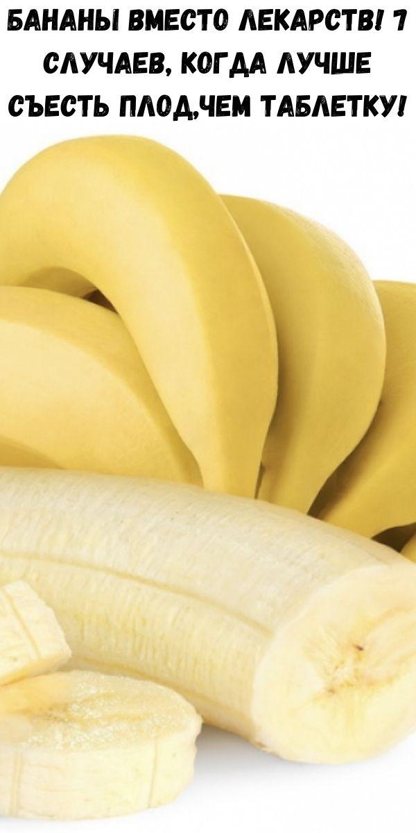Бананы вместо лекарств! 7 случаев, когда лучше съесть плод,чем таблетку!