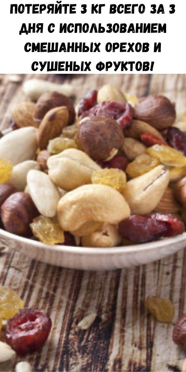 Потеряйте 3 кг всего за 3 дня с использованием смешанных орехов и сушеных фруктов!