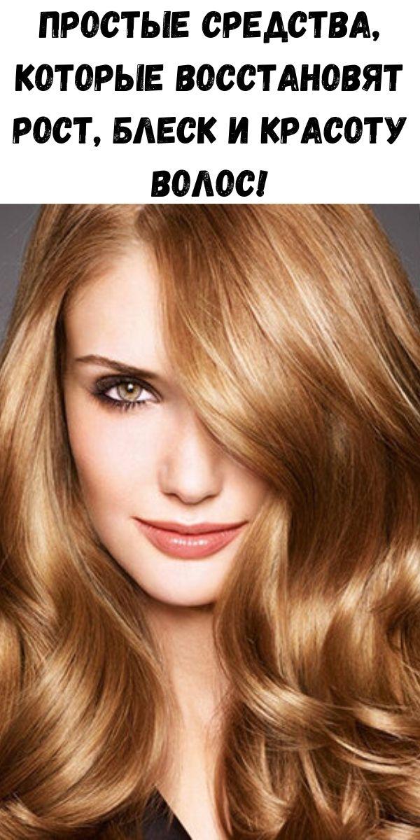 Простые средства, которые восстановят рост, блеск и красоту волос!