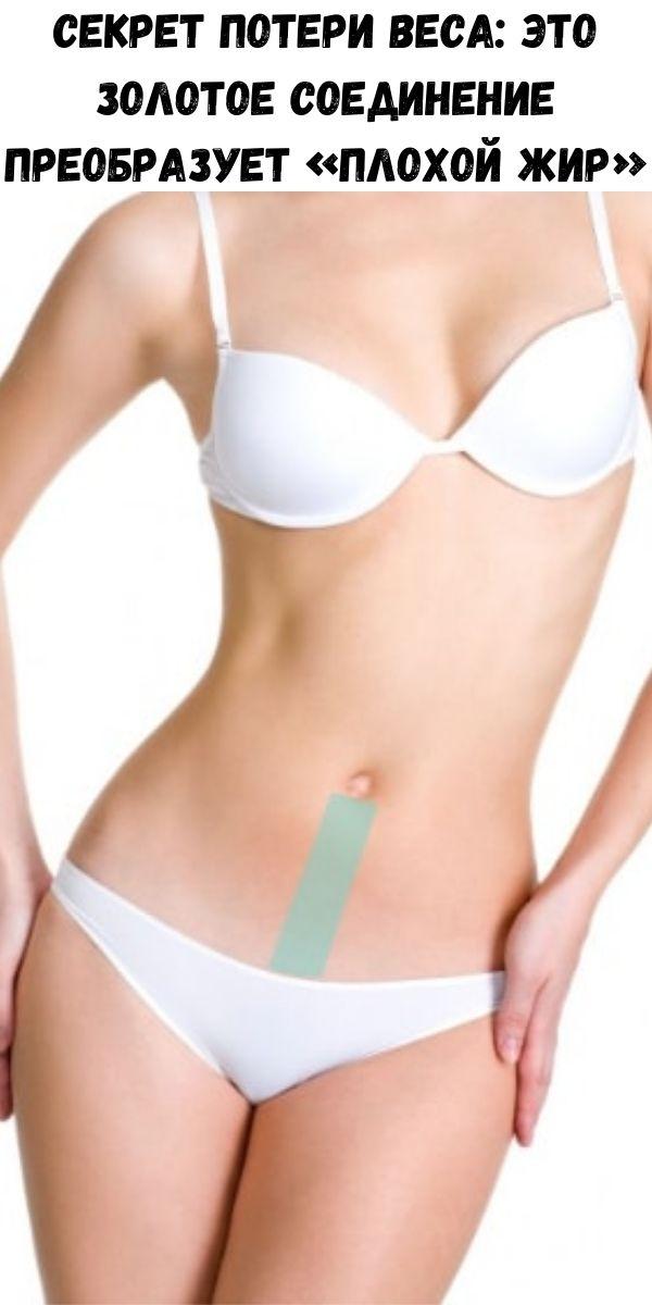 Секрет потери веса: это золотое соединение преобразует «плохой жир»