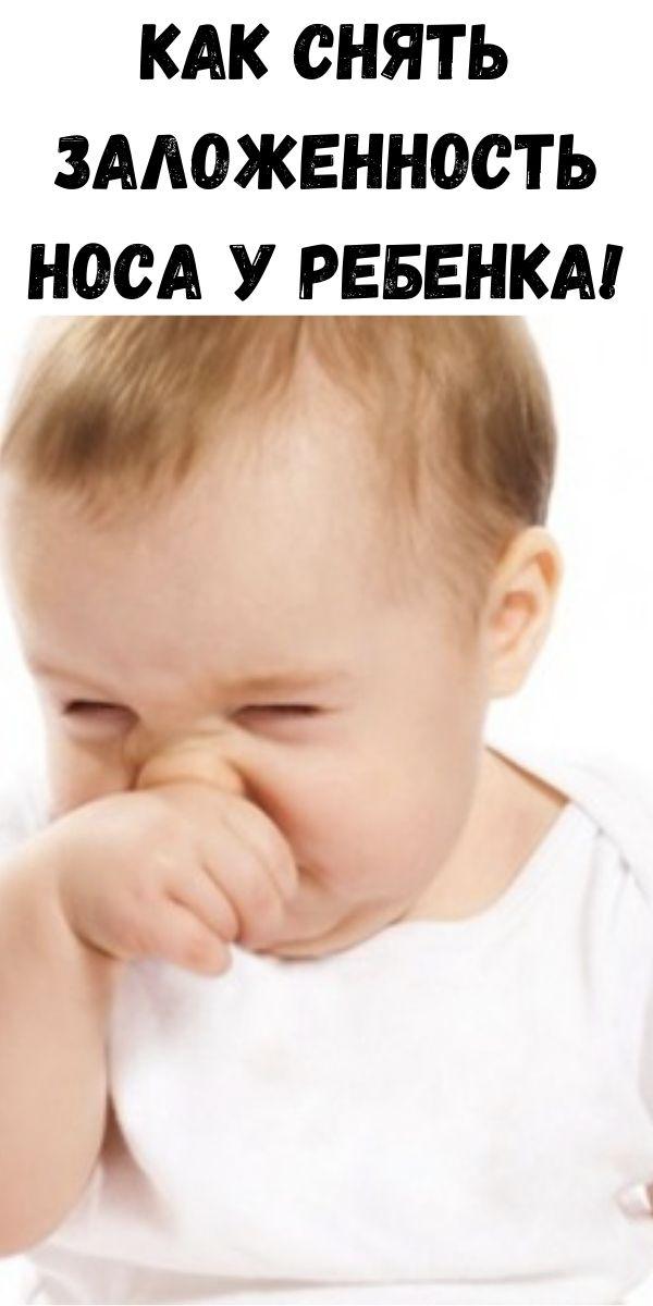Как снять заложенность носа у ребенка!