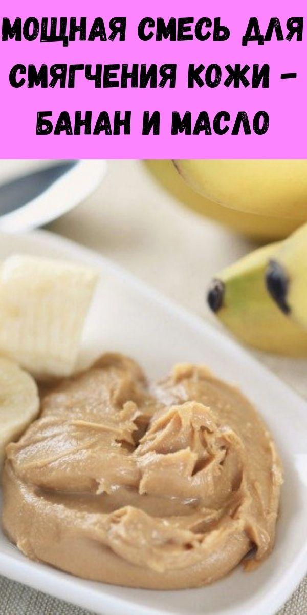 Мощная смесь для смягчения кожи - Банан и масло