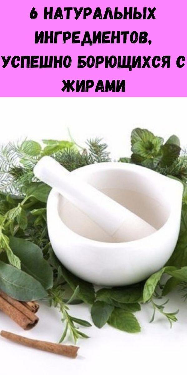 6 натуральных ингредиентов, успешно борющихся с жирами