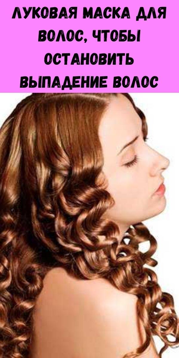 Луковая маска для волос, чтобы остановить выпадение волос