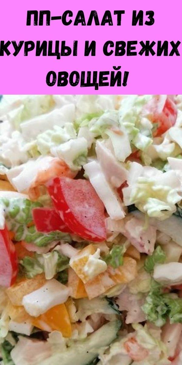 ПП-салат из курицы и свежих овощей!