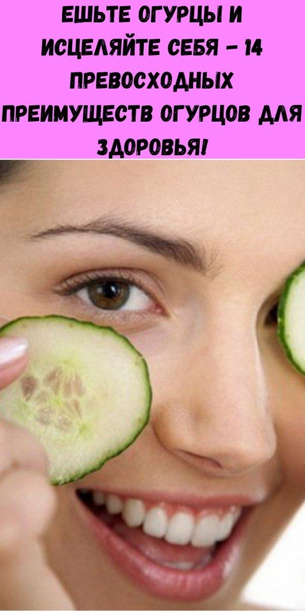 Ешьте огурцы и исцеляйте себя - 14 превосходных преимуществ огурцов для здоровья!