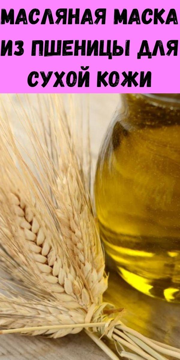 Масляная маска из пшеницы для сухой кожи