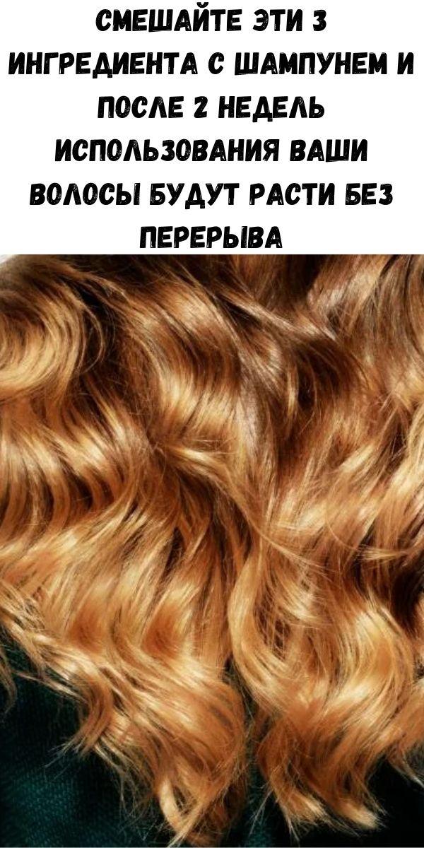 Смешайте эти 3 ингредиента с шампунем и после 2 недель использования ваши волосы будут расти без перерыва