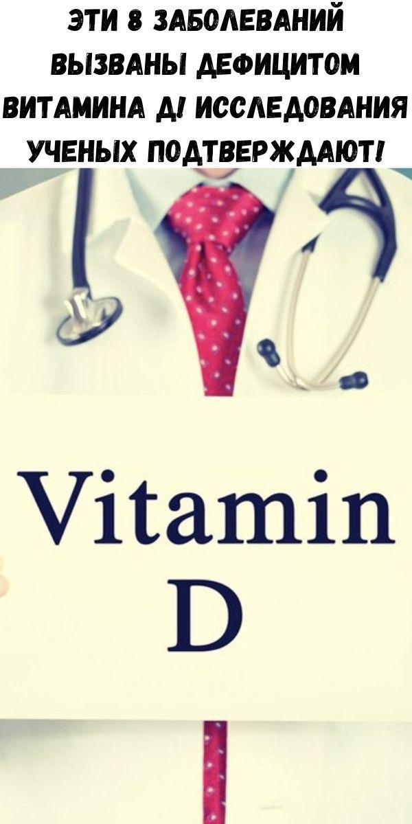 Эти 8 заболеваний вызваны дефицитом витамина Д! Исследования ученых подтверждают!