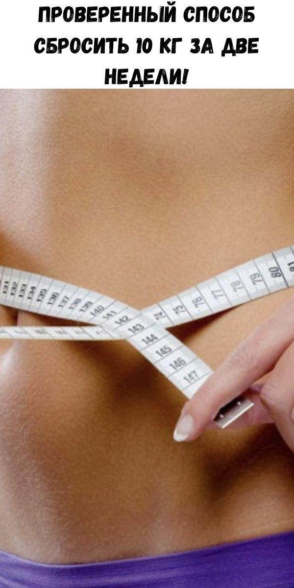 Проверенный способ сбросить 10 кг за две недели!