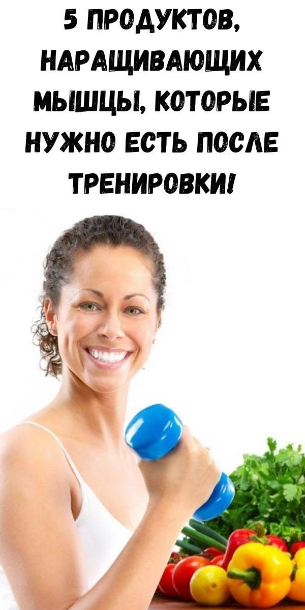 5 продуктов, наращивающих мышцы, которые нужно есть после тренировки!