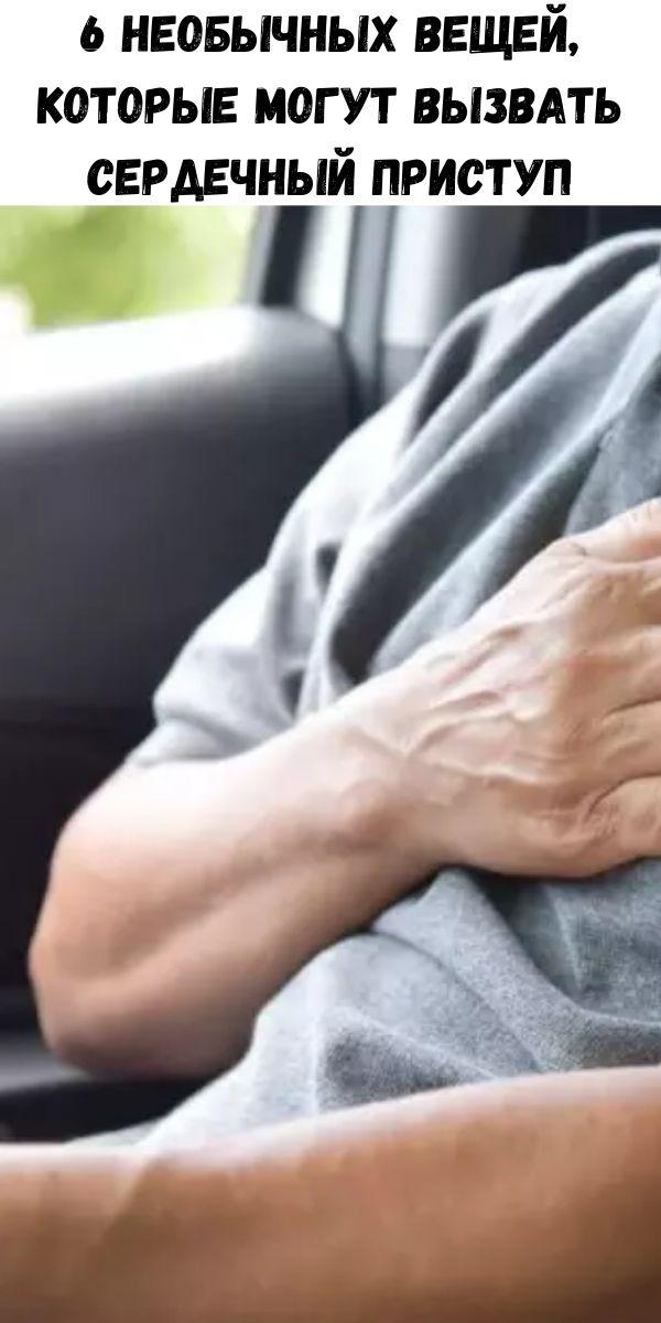 6 необычных вещей, которые могут вызвать сердечный приступ