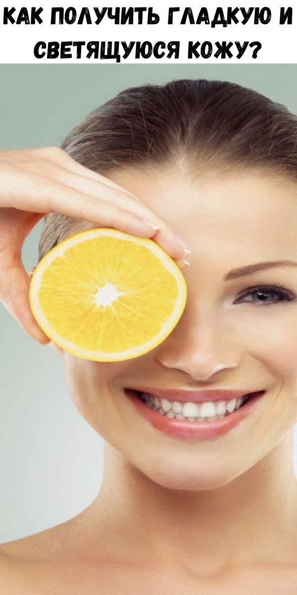 Как получить гладкую и светящуюся кожу?