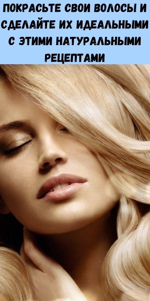 Покрасьте свои волосы и сделайте их идеальными с этими натуральными рецептами