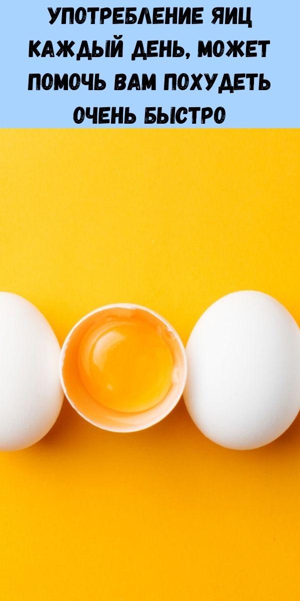 Употребление яиц каждый день, может помочь вам похудеть очень быстро