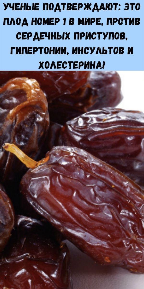 Ученые подтверждают: это плод номер 1 в мире, против сердечных приступов, гипертонии, инсультов и холестерина!