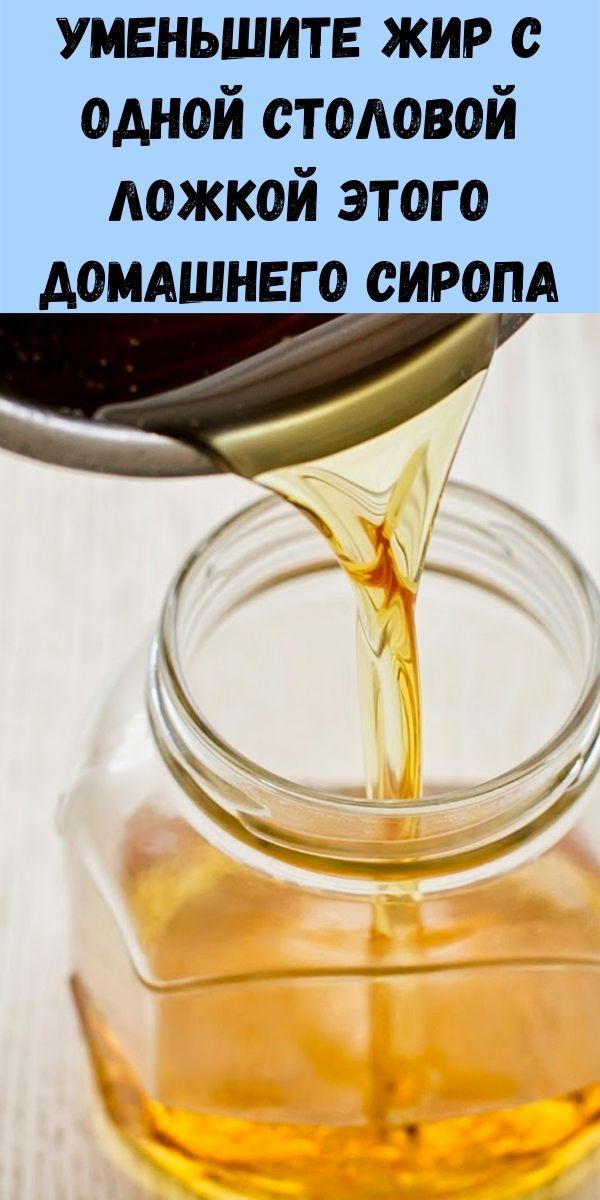 Уменьшите жир с одной столовой ложкой этого домашнего сиропа