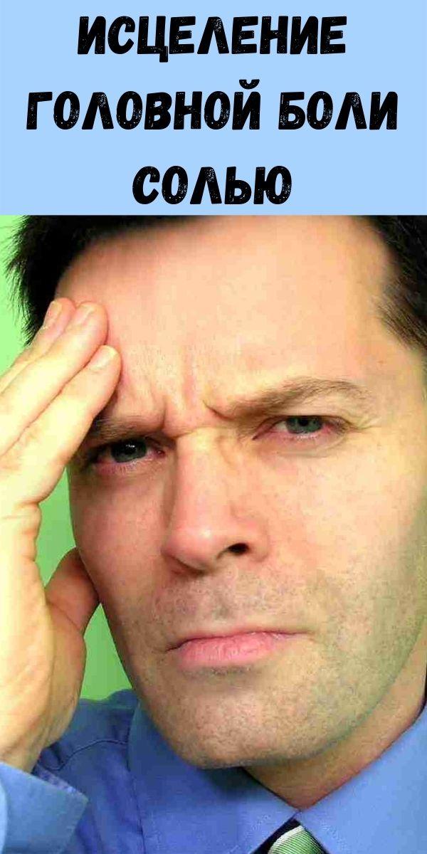 Исцеление головной боли солью