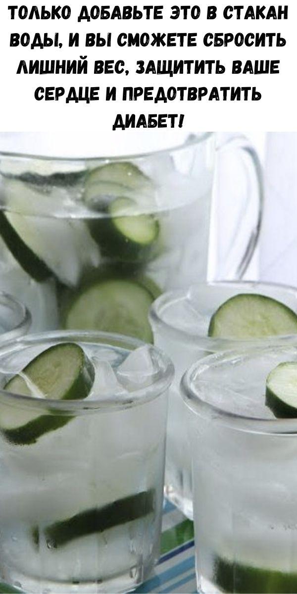 Только добавьте это в стакан воды, и вы сможете сбросить лишний вес, защитить ваше сердце и предотвратить диабет!