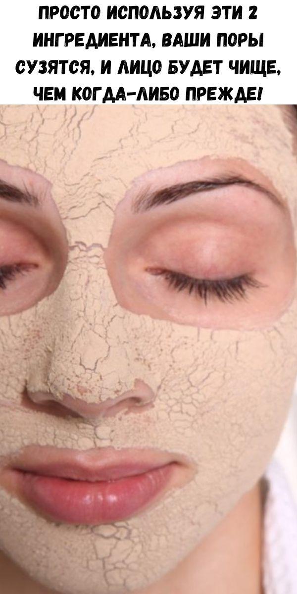 Просто используя эти 2 ингредиента, ваши поры сузятся, и лицо будет чище, чем когда-либо прежде!