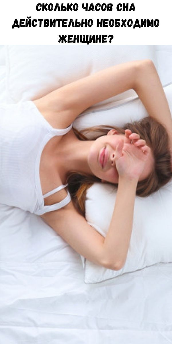 Сколько часов сна действительно необходимо женщине?