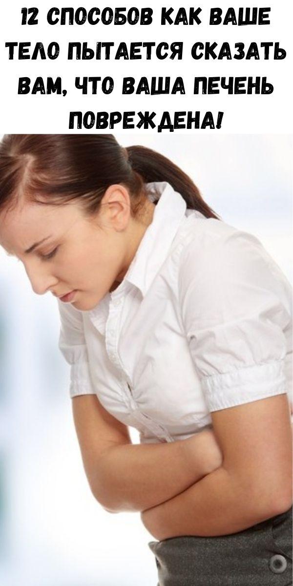 12 способов как ваше тело пытается сказать вам, что ваша печень повреждена!