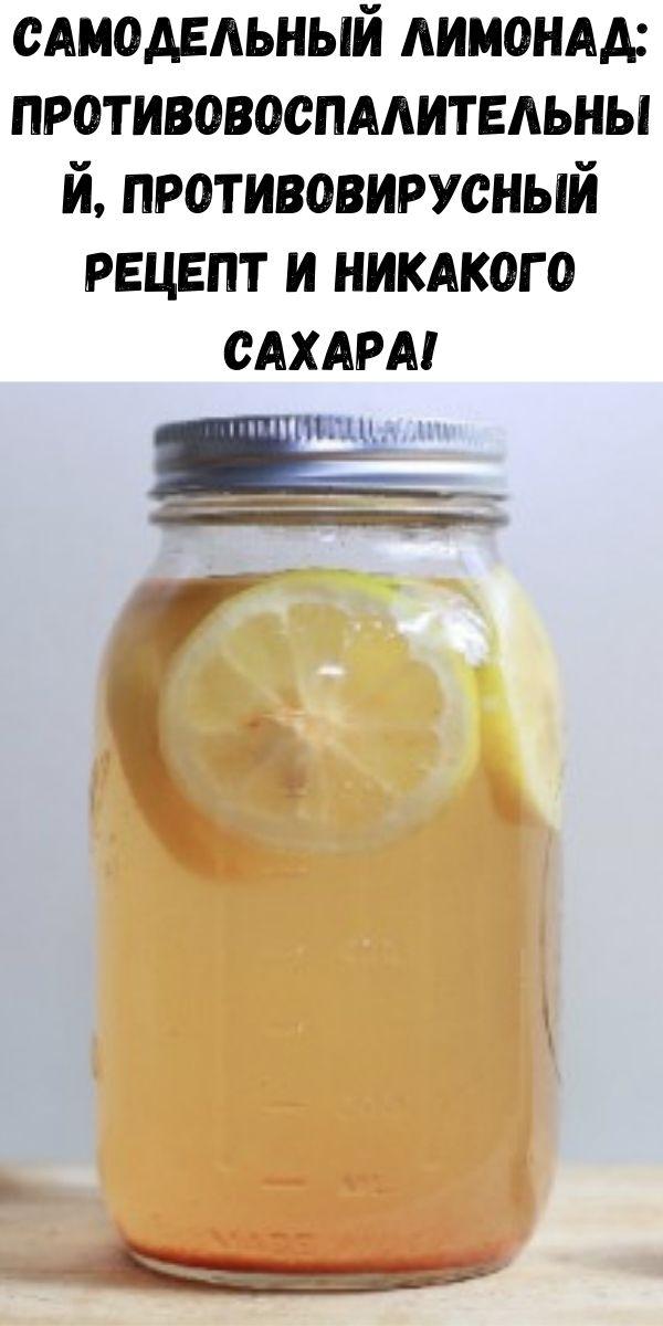 Самодельный лимонад: противовоспалительный, противовирусный рецепт и никакого сахара!