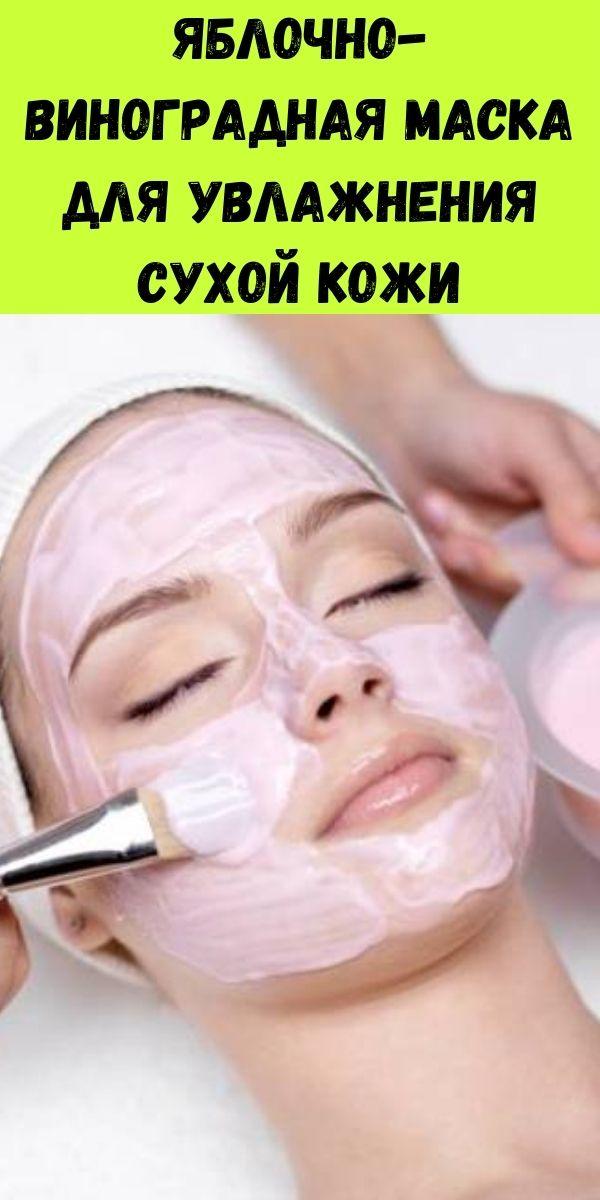 Яблочно-виноградная маска дляувлажнения сухой кожи