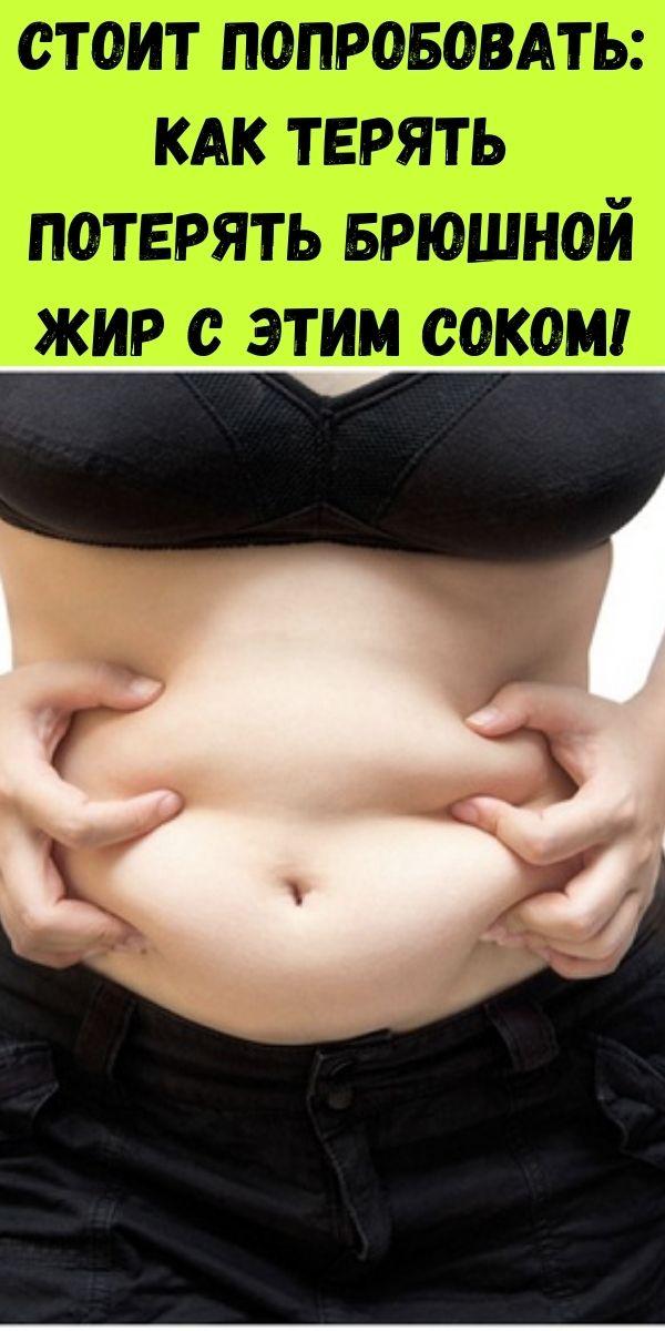 Стоит попробовать: Как терять потерять брюшной жир с этим соком!