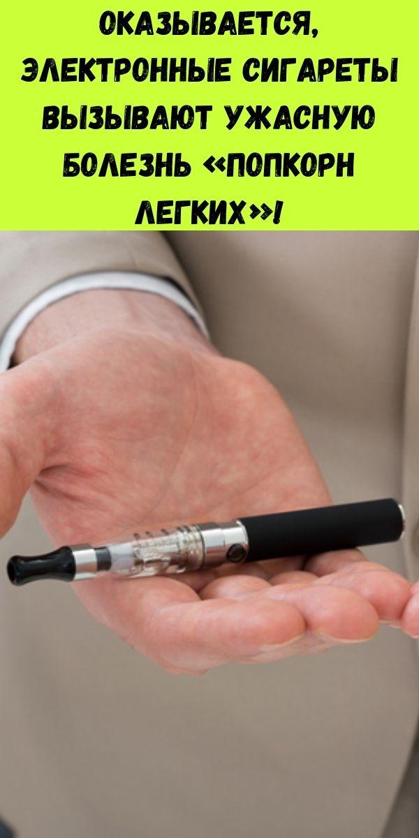 Оказывается, электронные сигареты вызывают ужасную болезнь «попкорн легких»!