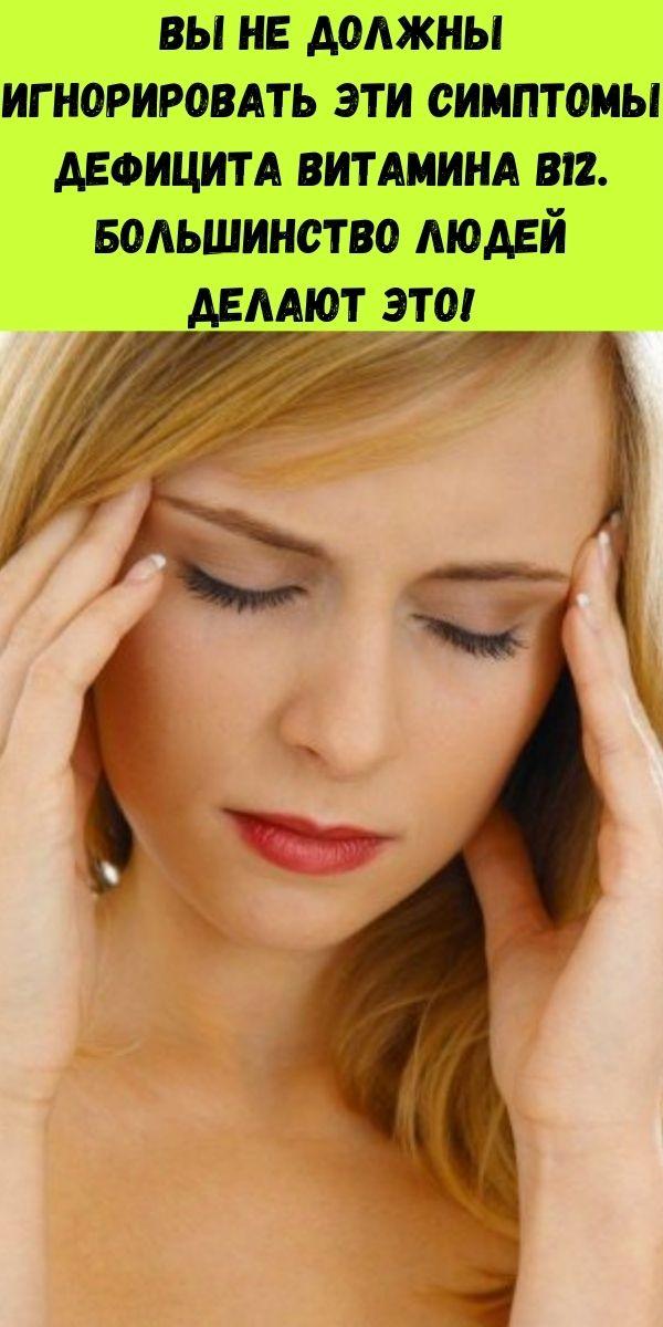 Вы не должны игнорировать эти симптомы дефицита витамина B12. Большинство людей делают это!