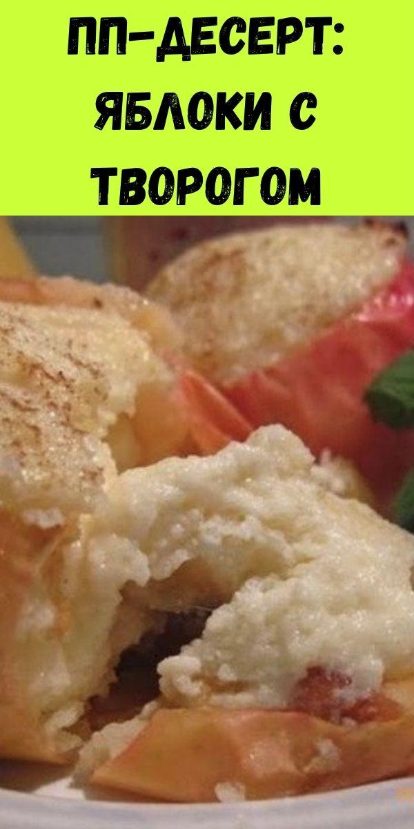 ПП-десерт: яблоки с творогом