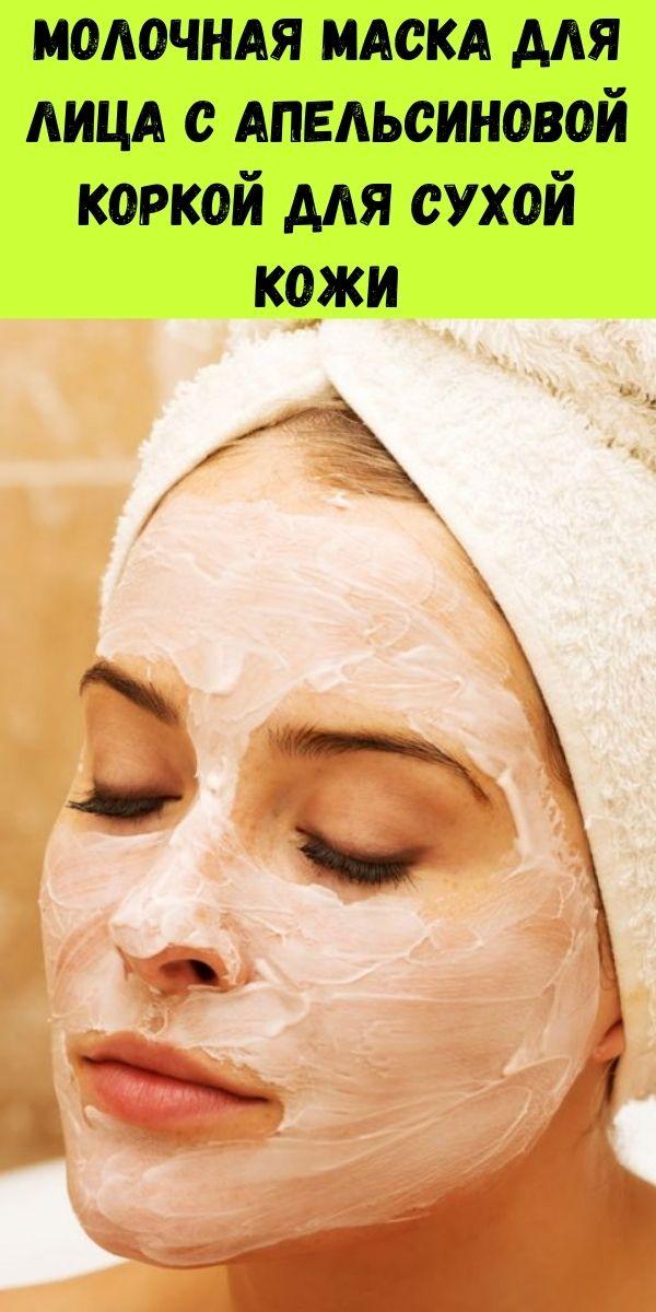 Молочная маска для лица с апельсиновой коркой для сухой кожи