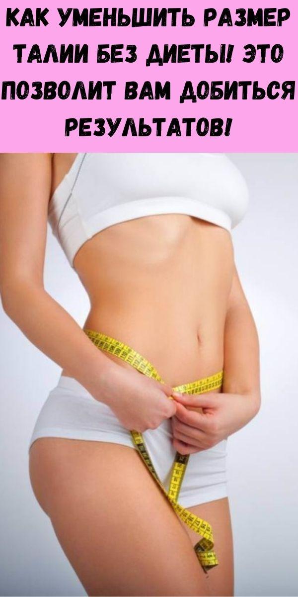 Как уменьшить размер талии без диеты! Это позволит вам добиться результатов!