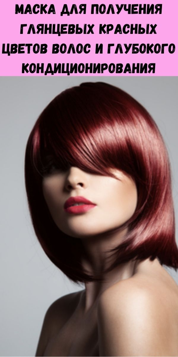 Маска для получения глянцевых красных цветов волос и глубокого кондиционирования