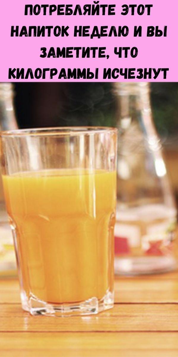 Потребляйте этот напиток неделю и вы заметите, что килограммы исчезнут